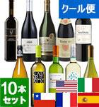 7月のワインバスケット 赤白10本セット 【クール便】(VY)