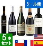 7月のワインバスケット 赤ワイン5本セット 【クール便】(VY)