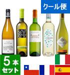 7月のワインバスケット 白ワイン5本セット 【クール便】(VY)