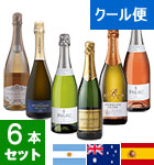7月のワインバスケット スパークリングワイン6本セット  【クール便】(VY)