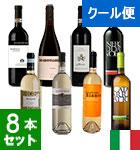 気分はイタリアンリゾート!バローロ、キャンティを含むイタリアワイン8本セット 【クール便】(VY)