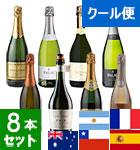 世界のスパークリング8本セット  【クール便】(VY)