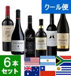 肉に合わせる!新大陸ワイン産地の赤ワイン6本セット 【クール便】(VY)