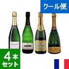 フランス産 辛口泡の4本セット  【クール便】(VY)