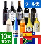 8月のワインバスケット 赤白10本セット 【クール便】(VY)