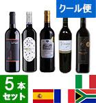 8月のワインバスケット 赤 5本セット 【クール便】(VY)
