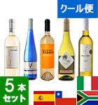 8月のワインバスケット 白 5本セット 【クール便】(VY)