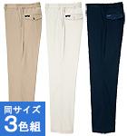 コムルヴァン・オム 7得らくらくチノパンツ(同サイズ3色組)