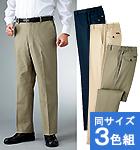 ポール・ミラー 脇ゴム撥水ストレッチパンツ(同サイズ3色組)