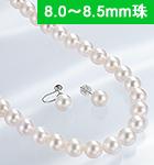 松屋銀座厳選 花珠あこや真珠セット 8.0-8.5mm珠ネックレス