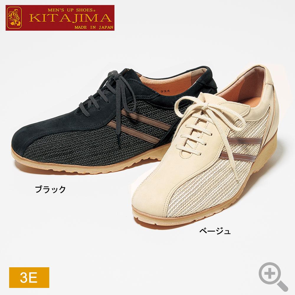 キタジマ メンズアップスニーカー(994)